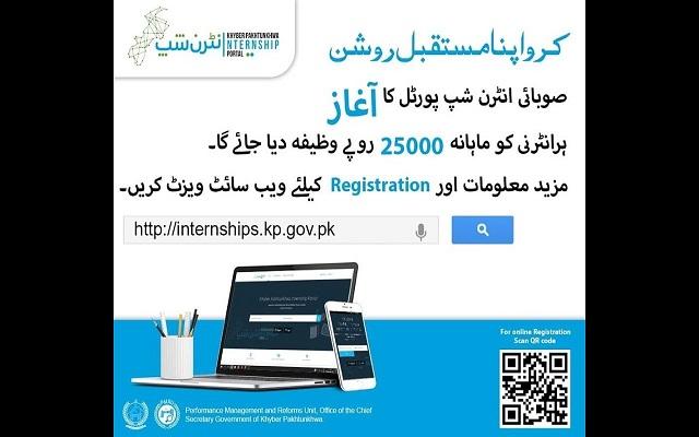 KP Internship Program: A Good Step Towards Youth Career Building