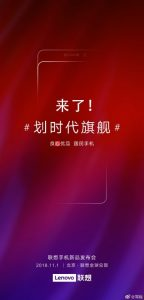 Lenovo Z5 Pro Launch Date Confirmed