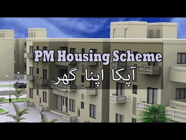 Photo of PM House Scheme Online Form Submission (Naya Pakistan
