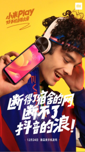 Xiaomi Play Latest Teasers Reveal The Design Details Of The Handset