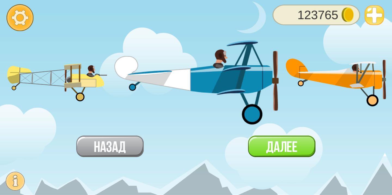 Hit the plane