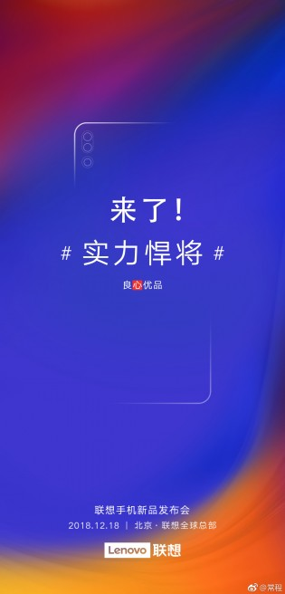 Lenovo Z5s Launch Date Is Set To Be December 18