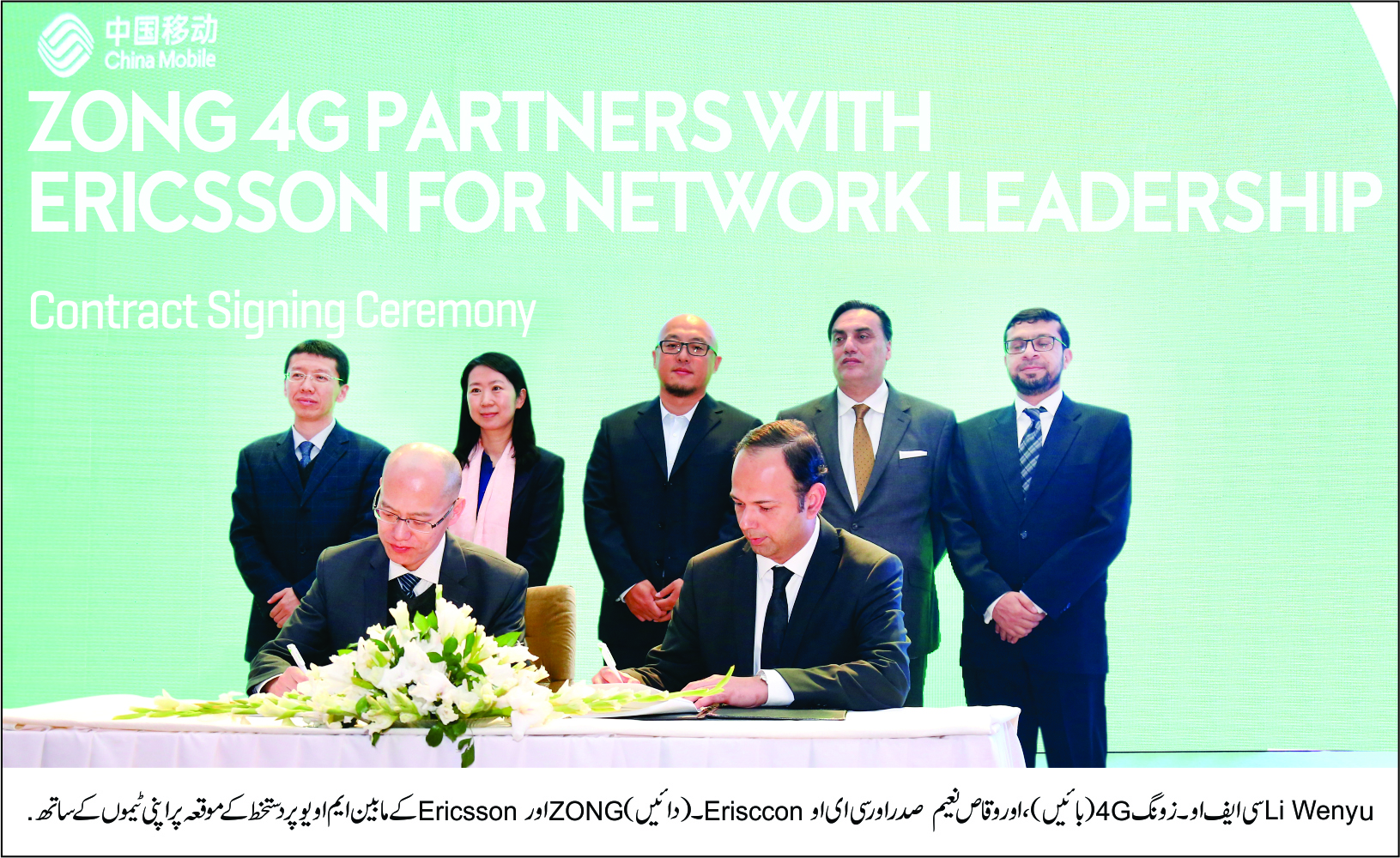Zong 4G Partners with Ericsson for Network Expansion in Sindh & Baluchistan