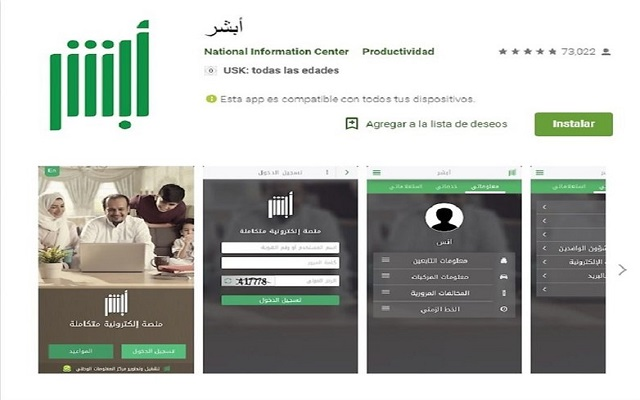 Google Declines to Remove Controversial Saudi App 'Absher'