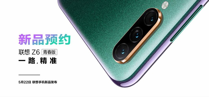 Lenovo Z6 Youth Edition Will Launch On May 22