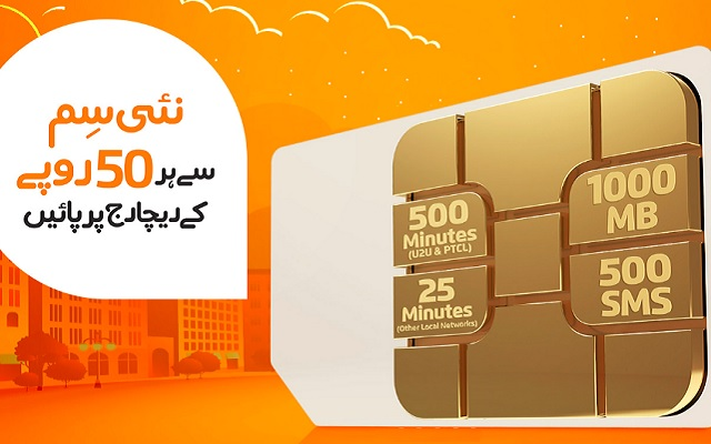 Ufone New SIM Offer 2019