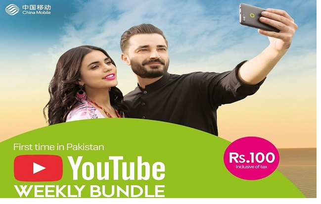 Enjoy Seamless Streaming with Zong Weekly YouTube Bundle