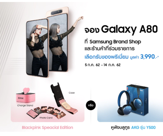 Galaxy A80 Black Pink Edition Surfaced Online