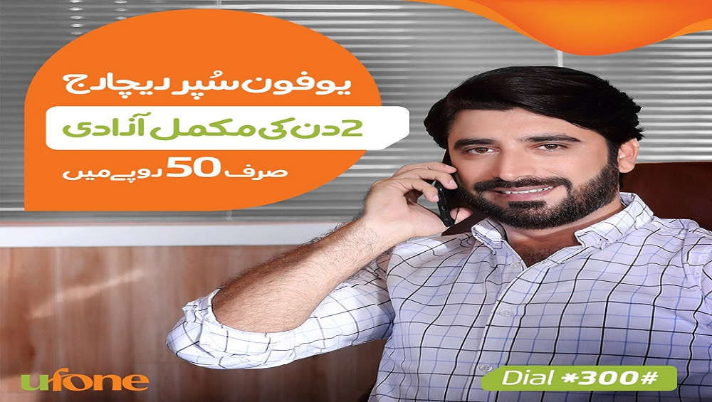Now Enjoy Ufone Super Recharge Offer in Rs. 50/-