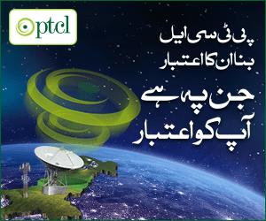 PTCL banner