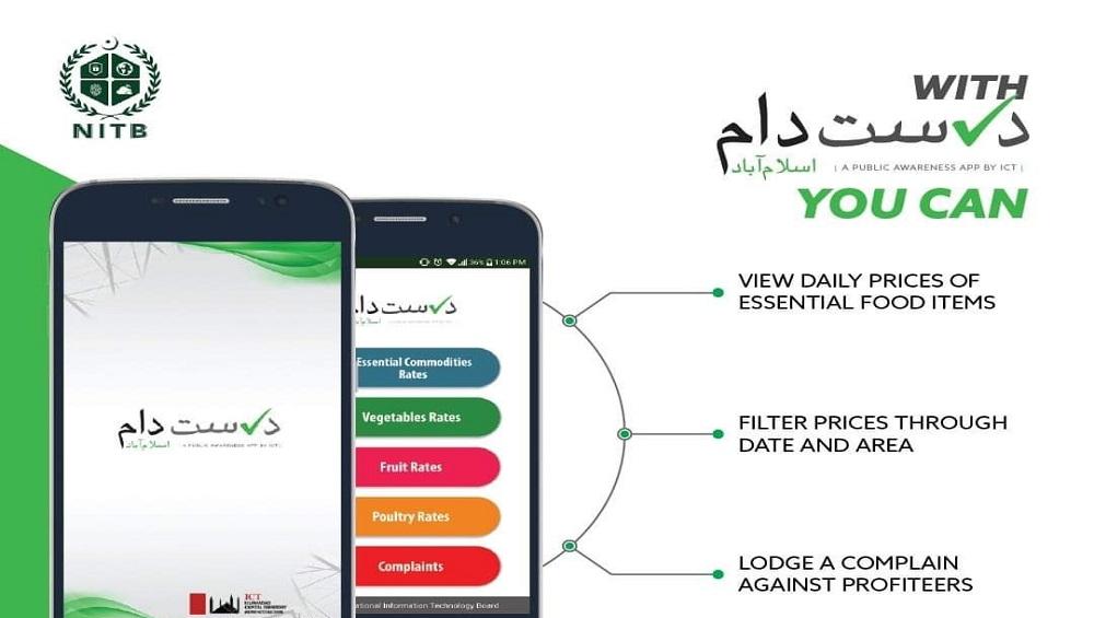 Durust Daam App Launches in Islamabad