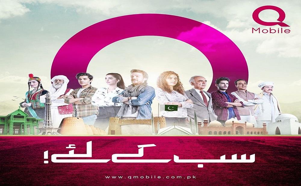 Celebrities Endorsed QMobile Vision Q Hai Sab Ke Leay