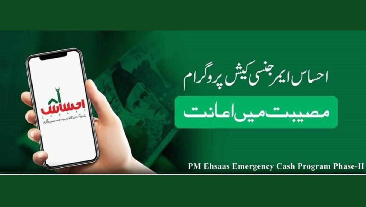 Ehsaas Emergency Cash Distribution