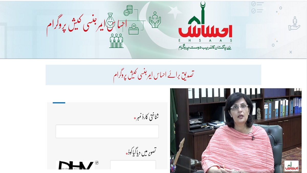 Ehsaas introduces 'Know Your Status web-portal' to Facilitate Applicants of Ehsaas Emergency Cash Program