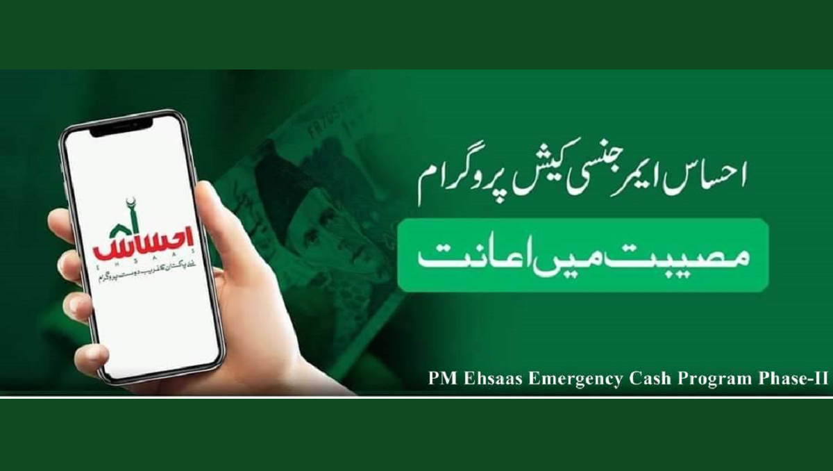 Photo of Ehsaas undergraduate scholarship portal reopens to receive online applications for academic year 2020-21