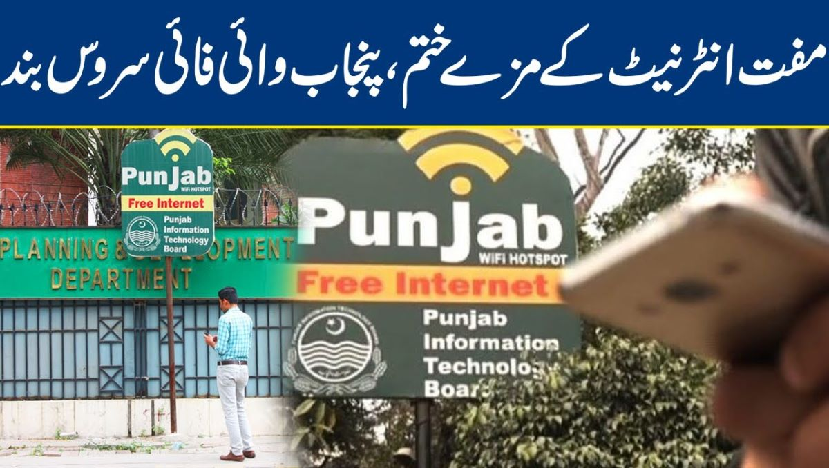 Photo of Government Terminates Free Internet Service in Punjab