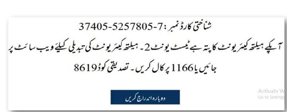 register for vaccine in pakistan