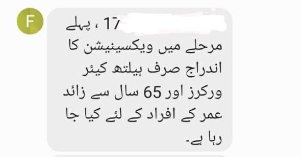 covid vaccine registration in pakistan