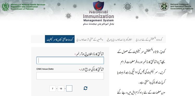 covid 19 immunisation