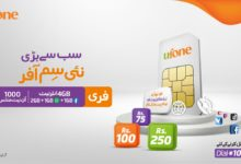 Ufone's 'Nayi SIM offer' brings exciting all in one bundles for new customers