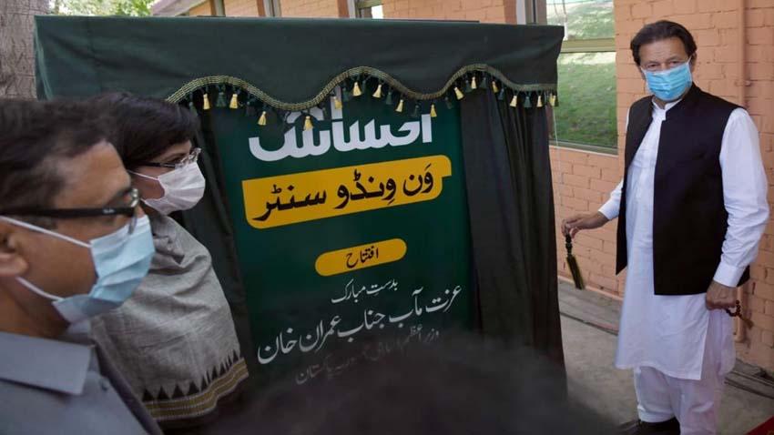 PM Imran Khan Inaugurates One-Window Ehsaas Centre