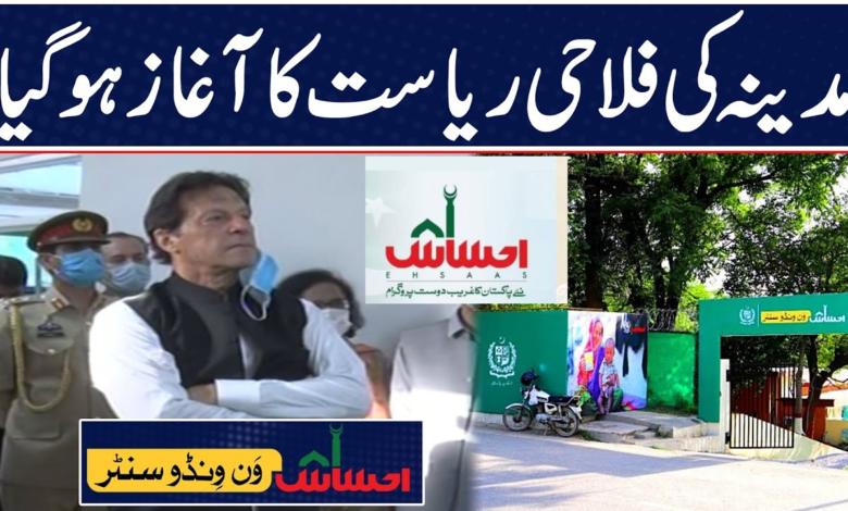 PM Imran Khan Inaugurates One-Window Ehsaas Centre title
