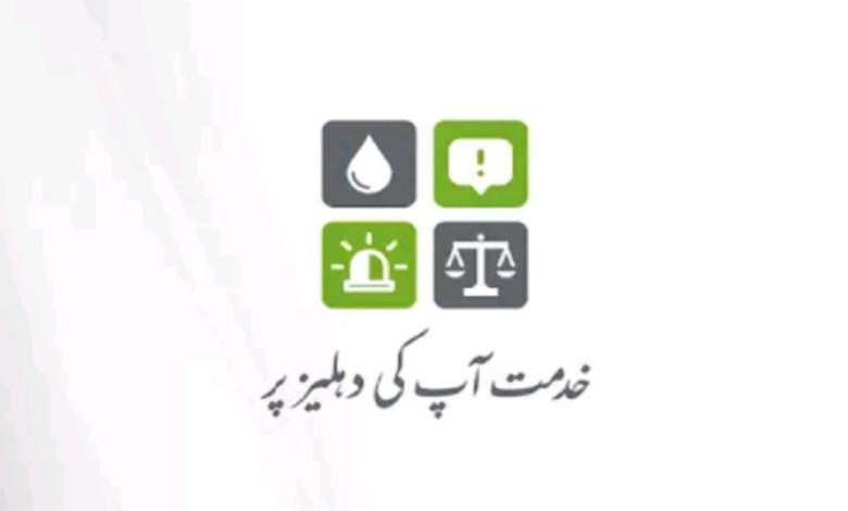 Khidmat Apki Dehleez Per- Now Get Public Services at Doorstep