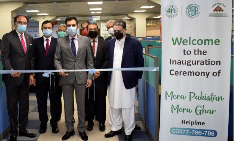 Ufone collaborates with Pakistan Banks' Association for 'Mera Pakistan, Mera Ghar' helpline initiative